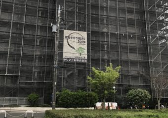 鎌倉市 大規模修繕工事