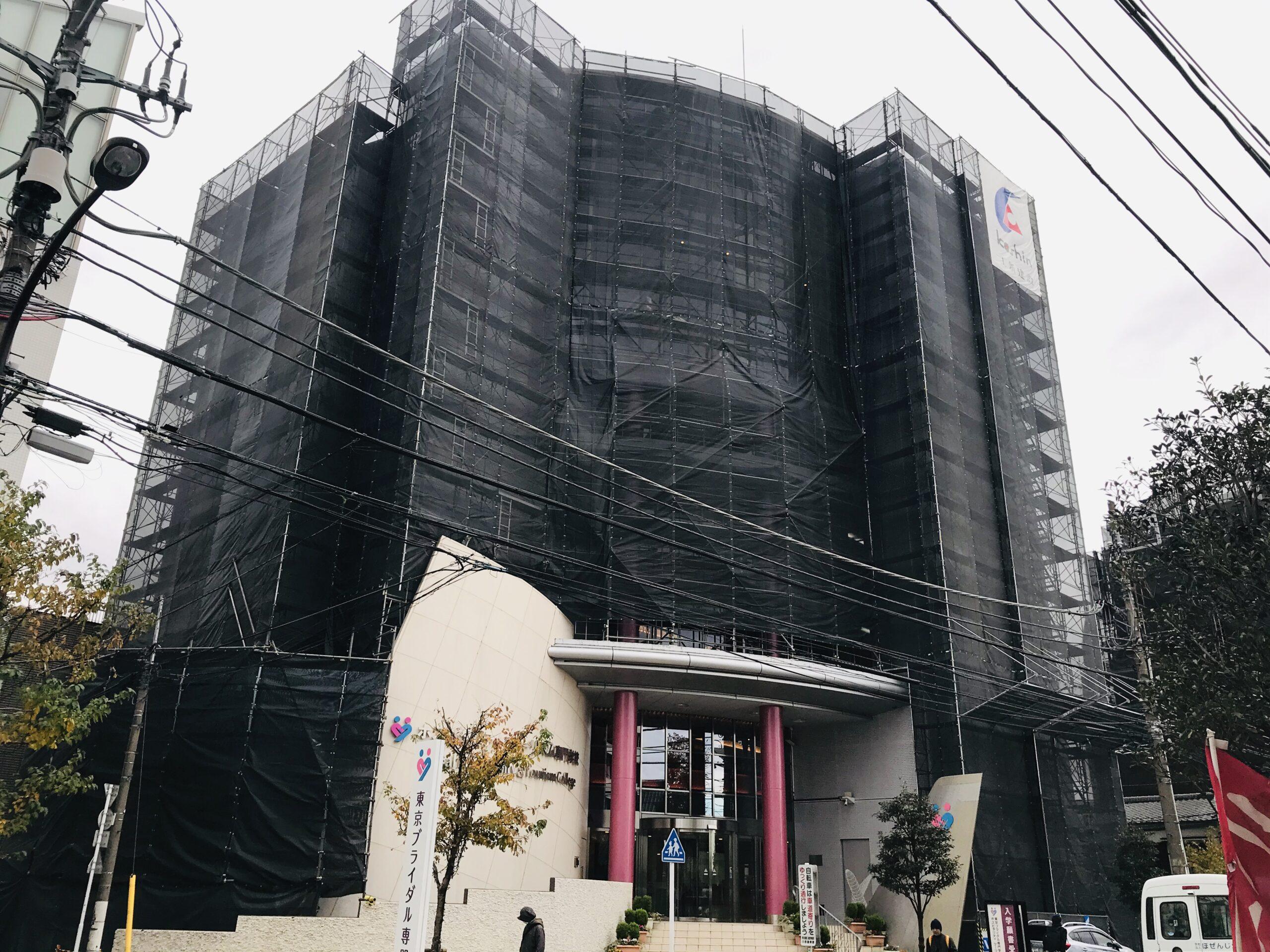 東京都中野区 大規模修繕工事